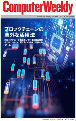 Computer Weekly日本語版 5月24日号:ブロックチェーンの意外な活用法(Kindle版)