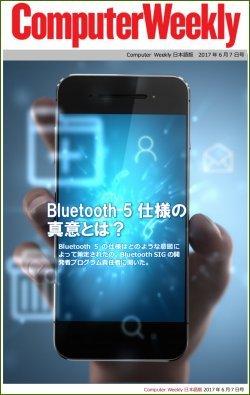 Computer Weekly日本語版 6月7日号:Bluetooth 5仕様の真意とは?