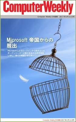 Computer Weekly日本語版 6月21日号:Microsoft帝国からの脱出(Kindle版)