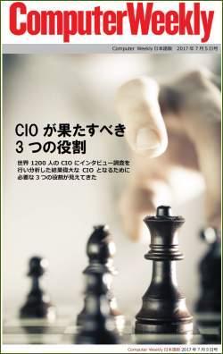 Computer Weekly日本語版 7月5日号:CIOが果たすべき3つの役割(Kindle版)
