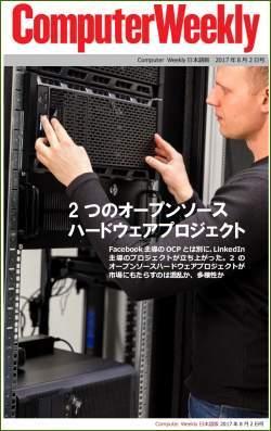 Computer Weekly日本語版 8月2日号:2つのオープンソースハードウェアプロジェクト(EPUB版)