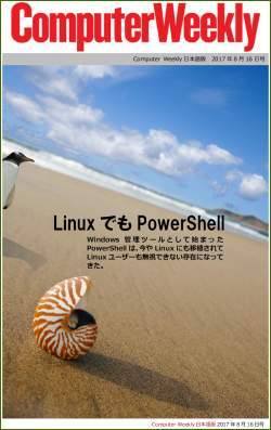 Computer Weekly日本語版 8月16日号:LinuxでもPowerShell(Kindle版)