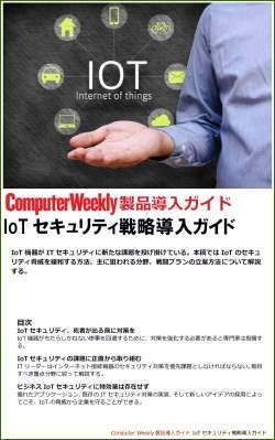IoTセキュリティ戦略導入ガイド
