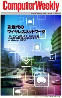 Computer Weekly日本語版 10月18日号:次世代のワイヤレスネットワーク(EPUB版)