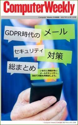 Computer Weekly日本語版 11月1日号:GDPR時代のメールセキュリティ対策総まとめ