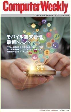 Computer Weekly日本語版 11月15日号:モバイル端末管理最新トレンド(EPUB版)