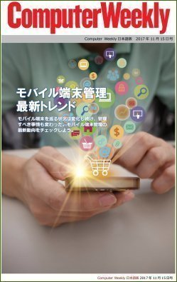 Computer Weekly日本語版 11月15日号:モバイル端末管理最新トレンド(Kindle版)