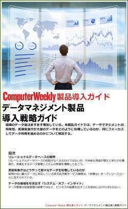 データマネジメント製品導入戦略ガイド。