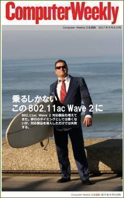 Computer Weekly日本語版 9月6日号:乗るしかない この802.11ac Wave 2に