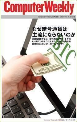 Computer Weekly日本語版 9月20日号:なぜ暗号通貨は主流にならないのか(Kindle版)