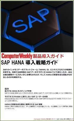 SAP HANA導入戦略ガイド
