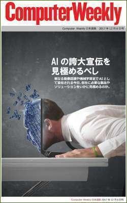 Computer Weekly日本語版 12月6日号:AIの誇大宣伝を見極めるべし(EPUB版)
