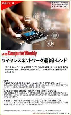 別冊Computer Weekly ワイヤレスネットワーク最新トレンド