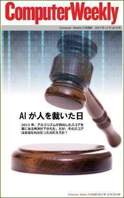 Computer Weekly日本語版 12月20日号:AIが人を裁いた日