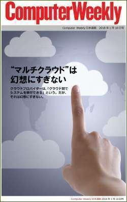 "Computer Weekly日本語版 1月10日号:""マルチクラウド""は幻想にすぎない"