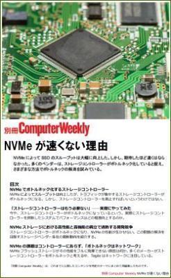 別冊Computer Weekly NVMeが速くない理由