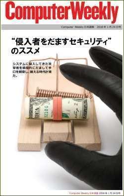 "Computer Weekly日本語版 1月24日号:""侵入者をだますセキュリティ""のススメ(EPUB版)"