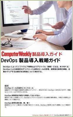 DevOps製品導入戦略ガイド