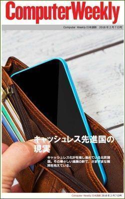 Computer Weekly日本語版 2月7日号:キャッシュレス先進国の現実(EPUB版)