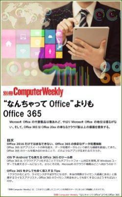 """別冊Computer Weekly """"なんちゃってOffice""""よりもOffice 365"""