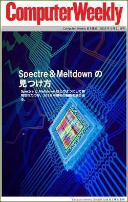 Computer Weekly日本語版 2月21日号:Spectre&Meltdownの見つけ方(Kindle版)