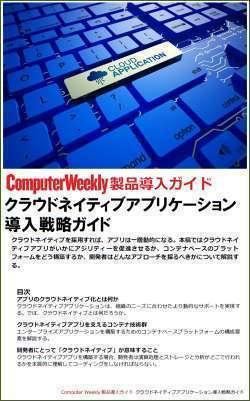 Computer Weekly製品導入ガイド クラウドネイティブアプリケーション導入戦略ガイド