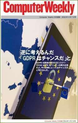 Computer Weekly日本語版 3月7日号:逆に考えるんだ「GDPRはチャンスだ」と(EPUB版)