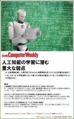別冊Computer Weekly 人工知能の学習に潜む重大な弱点