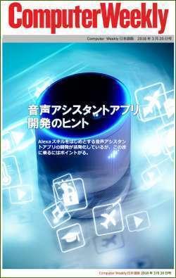 Computer Weekly日本語版 3月20日号:音声アシスタントアプリ開発のヒント