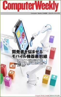 Computer Weekly日本語版 4月4日号:開発者を悩ませるモバイル機器最前線
