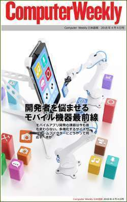 Computer Weekly日本語版 4月4日号:開発者を悩ませるモバイル機器最前線(EPUB版)