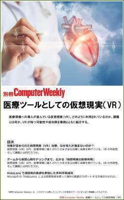 別冊Computer Weekly 医療ツールとしての仮想現実(VR)
