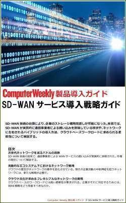 SD-WANサービス導入戦略ガイド