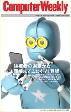Computer Weekly日本語版 5月23日号:候補者の選定から面接までこなすAI登場(EPUB版)