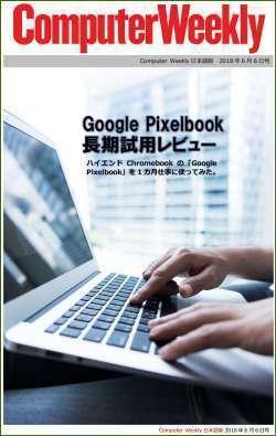 Computer Weekly日本語版 6月6日号:Google Pixelbook長期試用レビュー