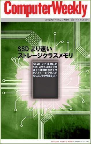 Computer Weekly日本語版 6月20日号:SSDより速いストレージクラスメモリ