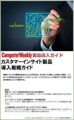 カスタマーインサイト製品導入戦略ガイド