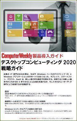 デスクトップコンピューティング2020戦略ガイド