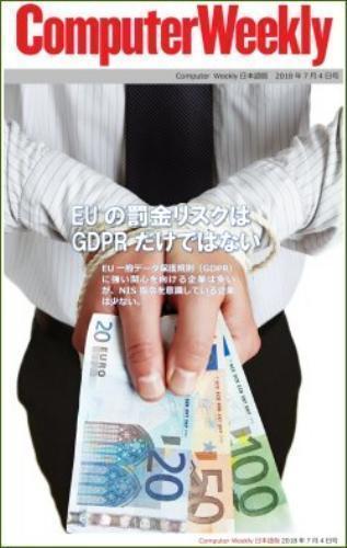 Computer Weekly日本語版 7月4日号:EUの罰金リスクはGDPRだけではない
