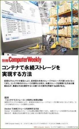 別冊Computer Weekly コンテナで永続ストレージを実現する方法