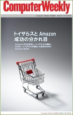 Computer Weekly日本語版 7月18日号:トイザらスとAmazon成功の分かれ目