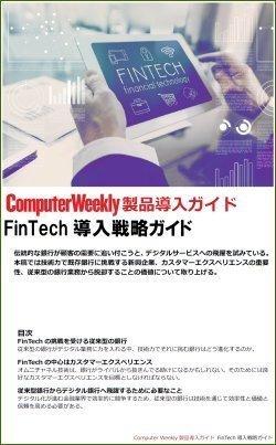 FinTech導入戦略ガイド