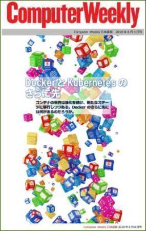 Computer Weekly日本語版 8月8日号:DockerとKubernetesのさらに先(Kindle版)