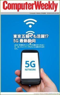 Computer Weekly日本語版 8月22日号:東京五輪でも活躍!? 5G最新動向