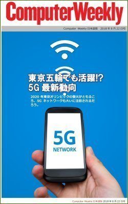 Computer Weekly日本語版 8月22日号:東京五輪でも活躍!? 5G最新動向(Kindle版)