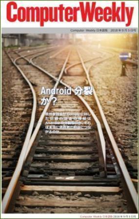 Computer Weekly日本語版 9月5日号:「Android分裂」か?(Kindle版)