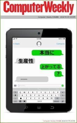Computer Weekly日本語版 9月19日号:本当に生産性上がってる?(EPUB版)