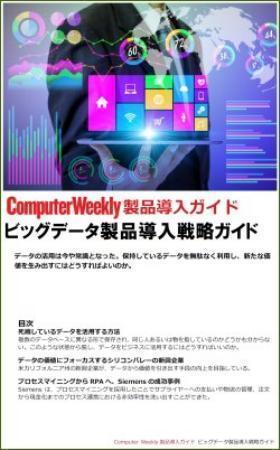 Computer Weekly製品導入ガイド ビッグデータ製品導入戦略ガイド