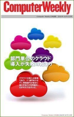 Computer Weekly日本語版 10月3日号:部門単位のクラウド導入が失敗の始まり
