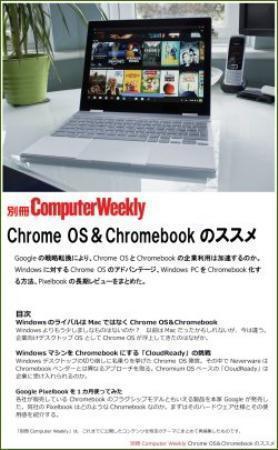 別冊Computer Weekly Chrome OS&Chromebookのススメ